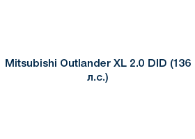 Чип тюнинг Mitsubishi Outlander XL 2.0 DID (136 л.с.)