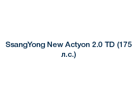 Чип тюнинг SsangYong New Actyon 2.0 TD (175 л.с.)