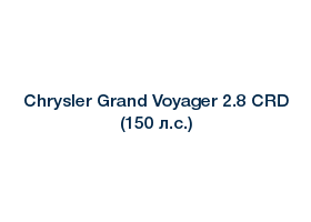 Чип тюнинг Chrysler Grand Voyager 2.8 CRD (150 л.с.)